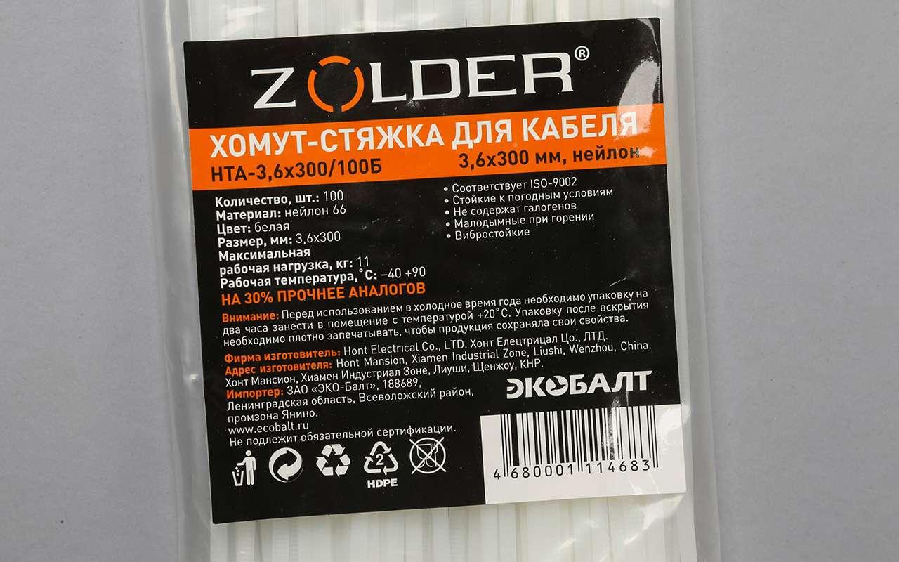 Экспертиза «Зарулем»: проверили напрочность пластиковые хомуты— фото 1276207