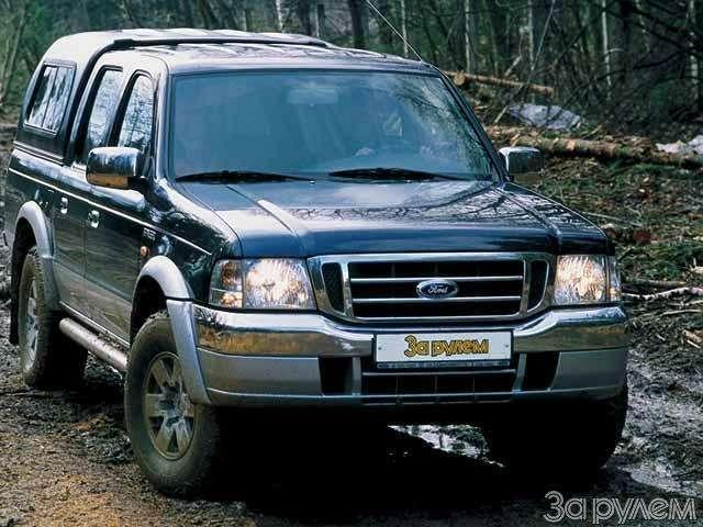 Ford Ranger предыдущего поколения