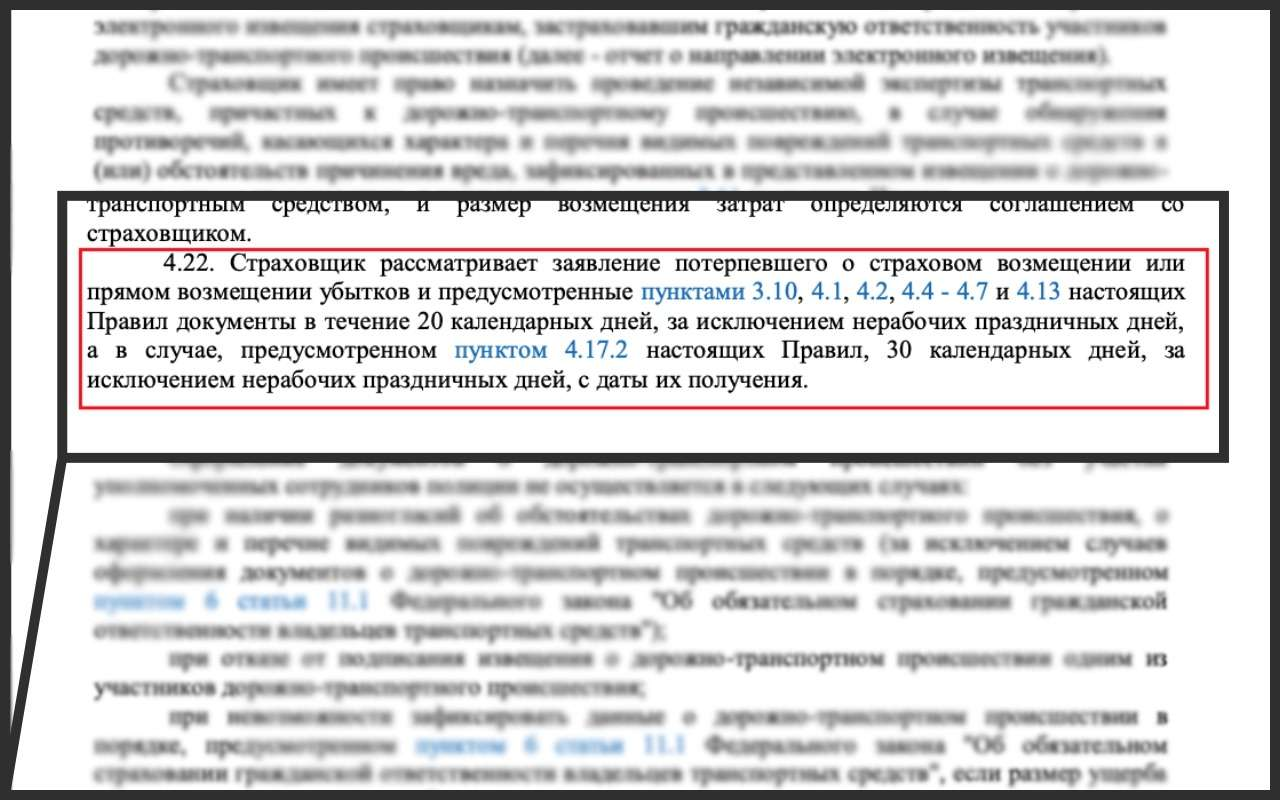 Все подводные камни договора ОСАГО: читайте внимательно! - фото 1152051