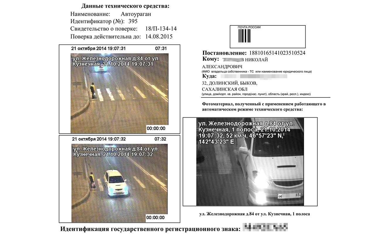 Новый штраф скамер: 1500 рублей занепропуск пешехода— фото 934601