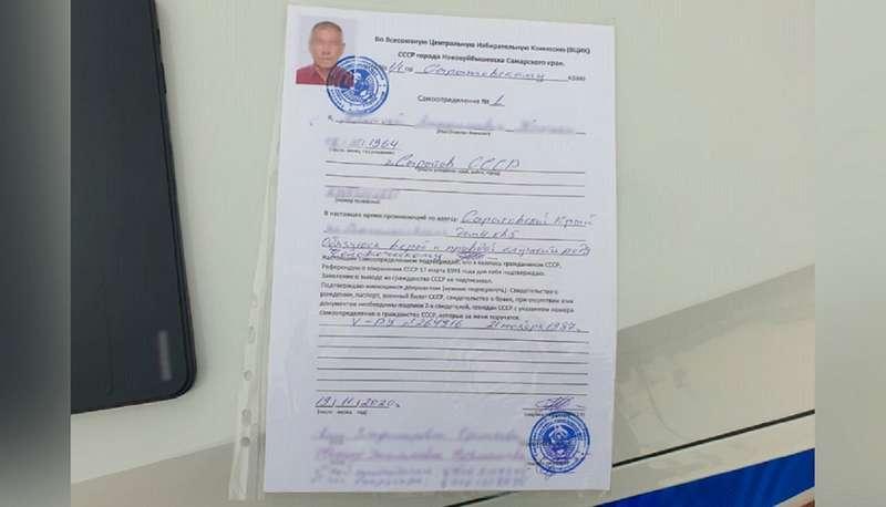 Полиция задержала «гражданина СССР» наВолге с«советскими» номерами