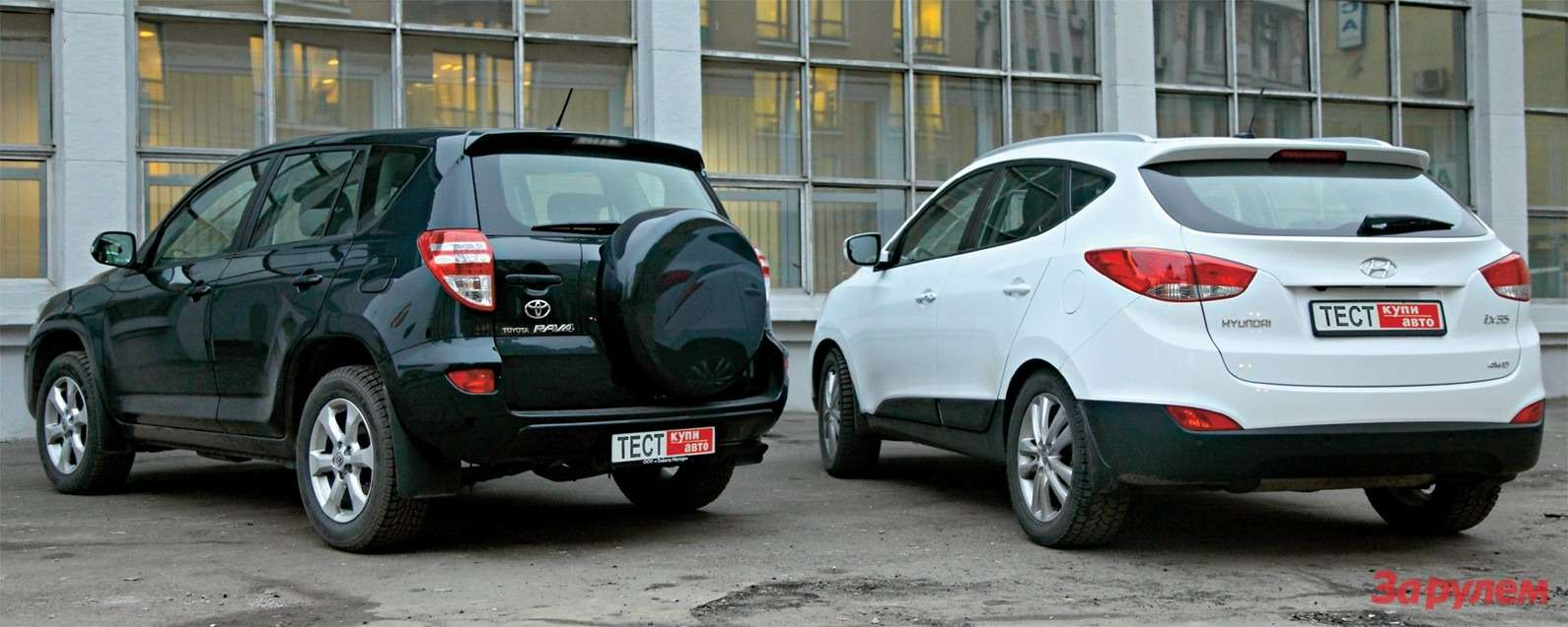 "Тойота-RAV4"" и""Хёндай-ix35"