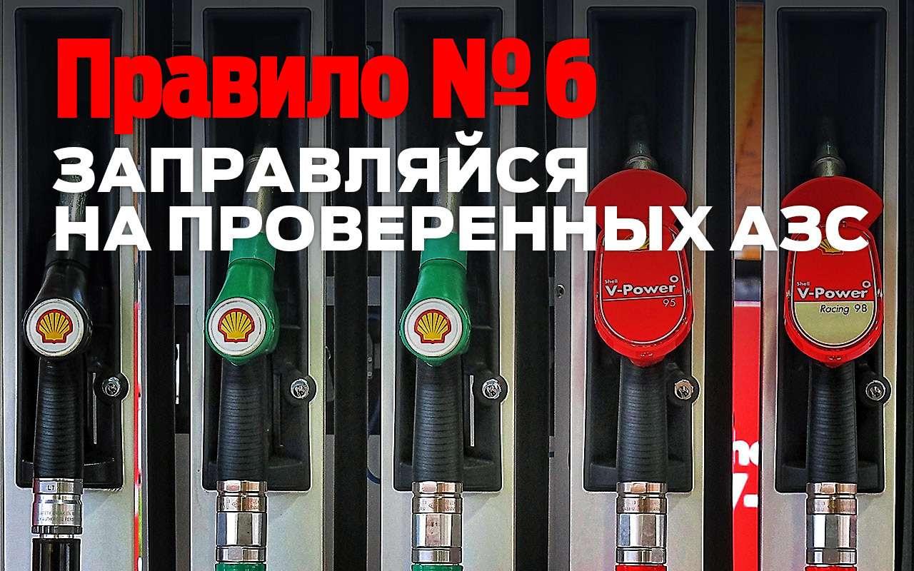10простых способов сэкономить топливо— фото 782986
