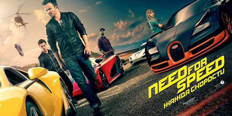 Need for Speed_no_copyright