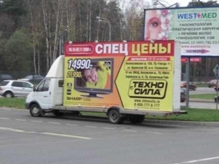 реклама наавтомобиле