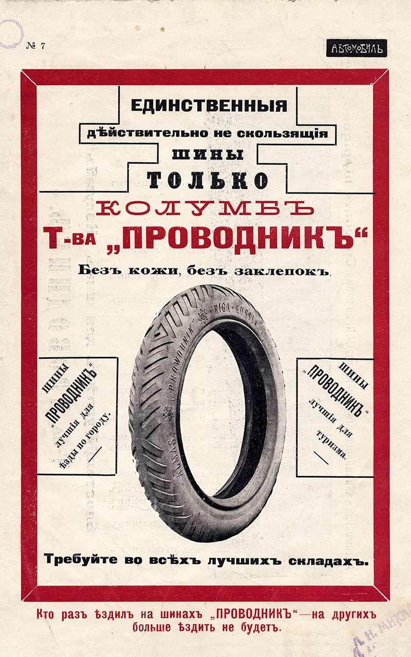 Колеса Российской империи: наш автопром дореволюции