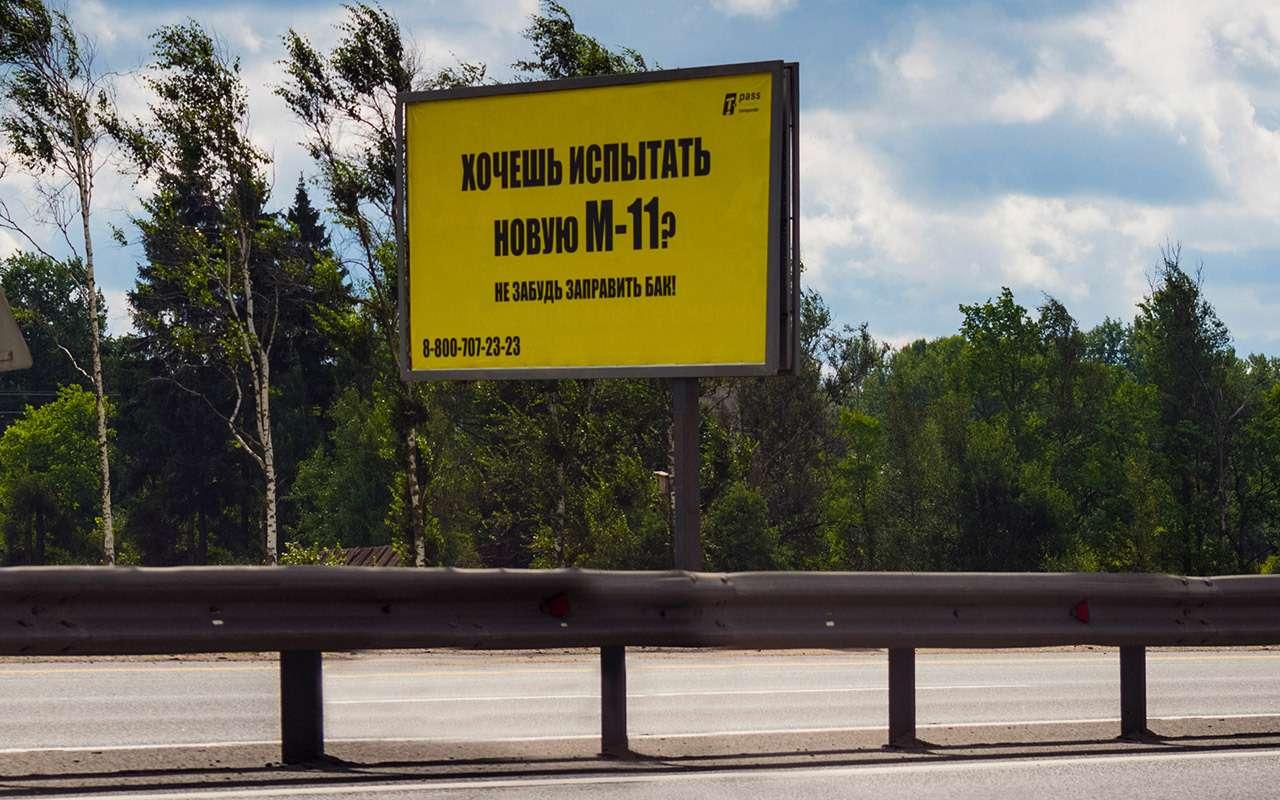 Едем изМосквы вПитер разными дорогами: как дешевле икак быстрее— фото 908426