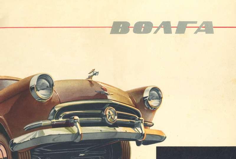 """Обложка рекламного буклета «Волги» 1957 года, выполненная знаменитым дизайнером ииллюстратором Эдуардом Молчановым. Любопытна фраза изсамого буклета: «Наавтомобиль """"Волга"""" (модель М-21В) может устанавливаться также механическая коробка передач ссинхронизаторами навторой ипрямой передачах». Тоесть основной моделью вбуклете тиражом 15000 экземпляров была машина савтоматической коробкой!"""