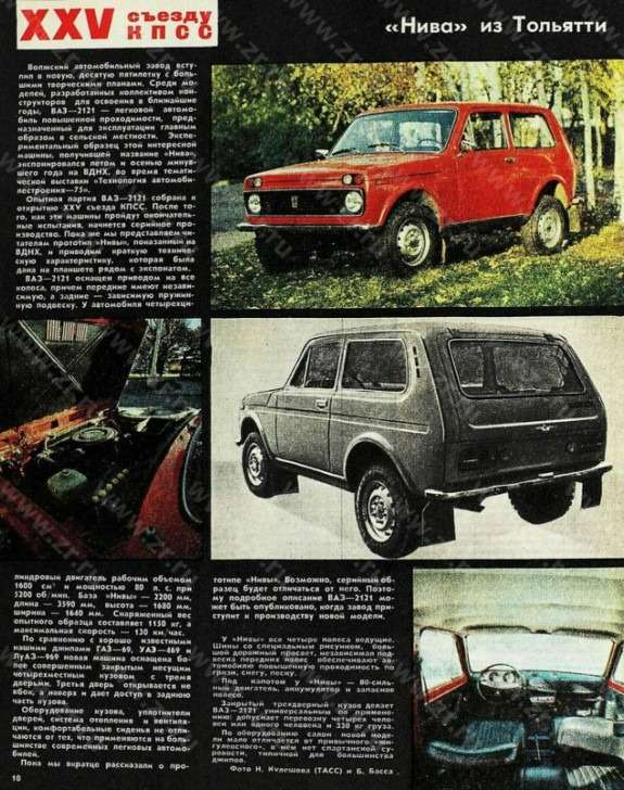 niva zr 1976 no copyright