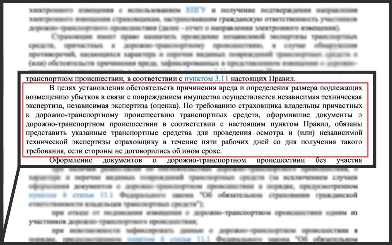 Всеподводные камни договора ОСАГО: читайте внимательно!— фото 1152042