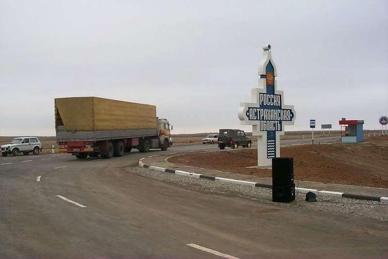 Сдан вэксплуатацию последний участок автомагистрали Астрахань їАтырау.