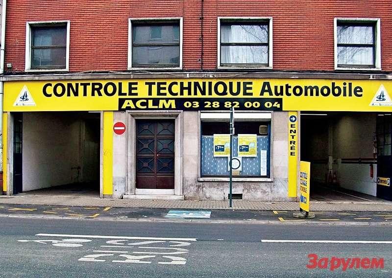 ВоФранции всертифицированном гараже машину обслужат ивыдадут талон ТО.