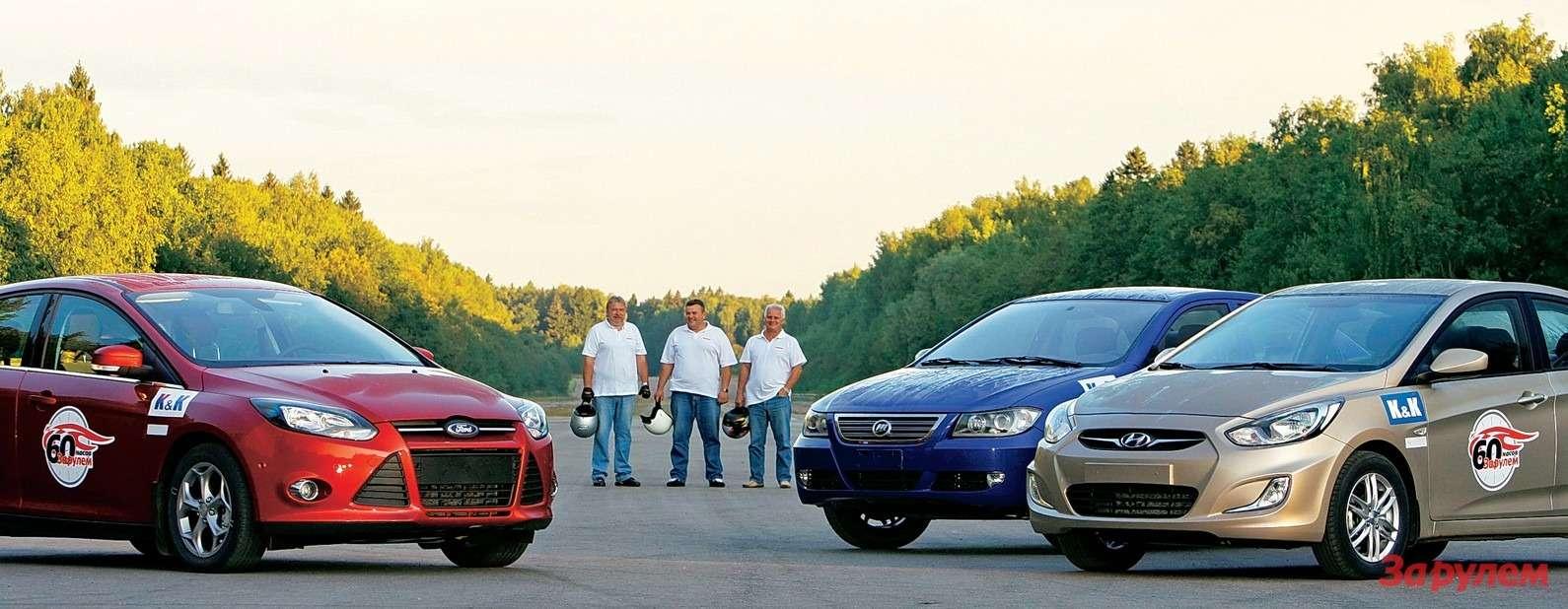 Ford Focus, Hyundai Solaris, Lifan Solano