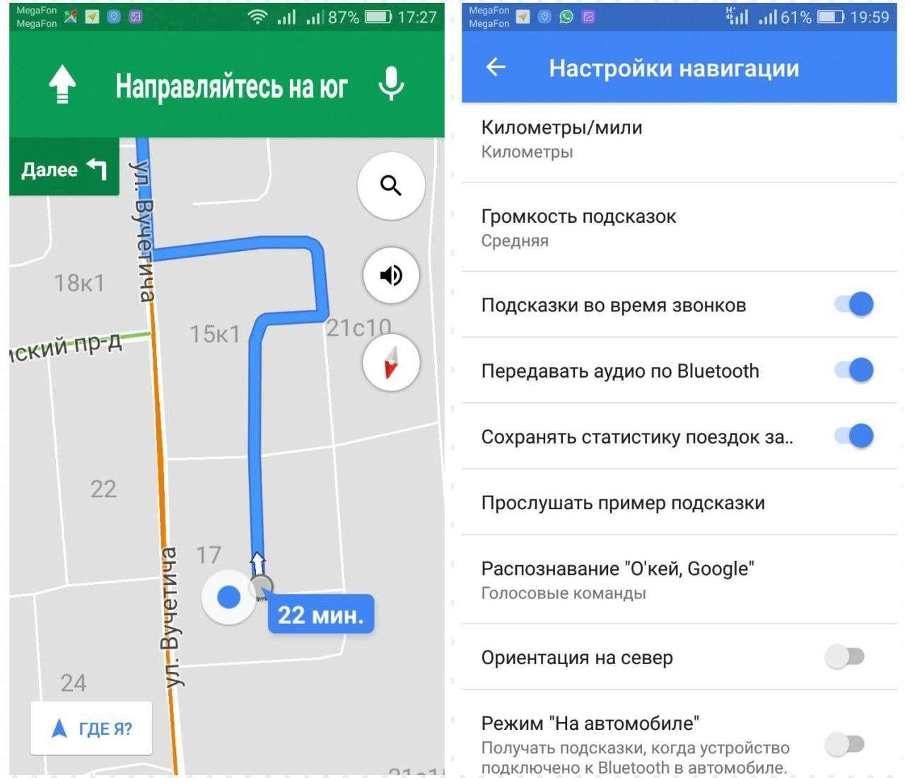 Яндекс.Навигатор или Google— выбираем лучшее мобильное приложение— фото 816270