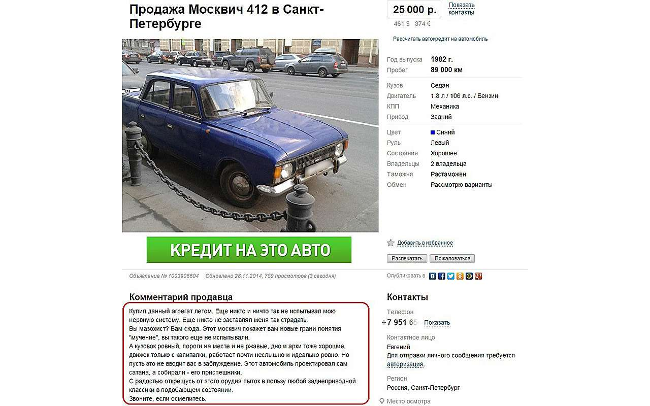хакасии приколы по продаже автомобилей фото торговые центры домодедово