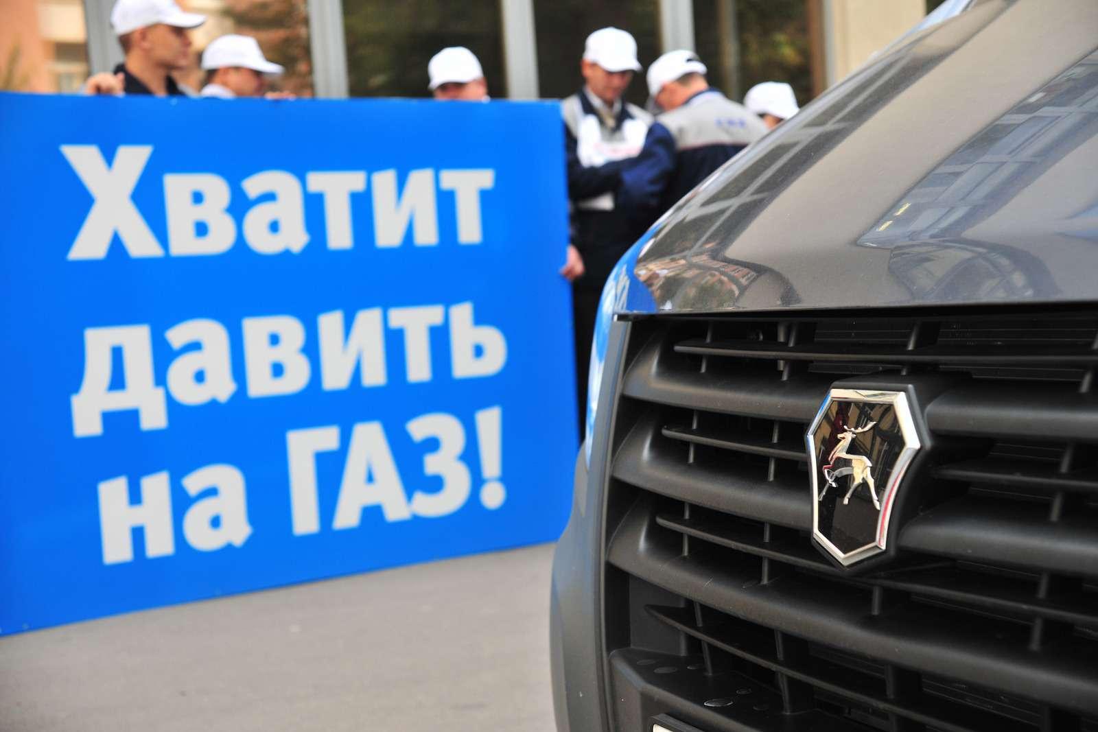 Рабочие ГАЗа упосольства США: просят отмены санкций— фото 984357