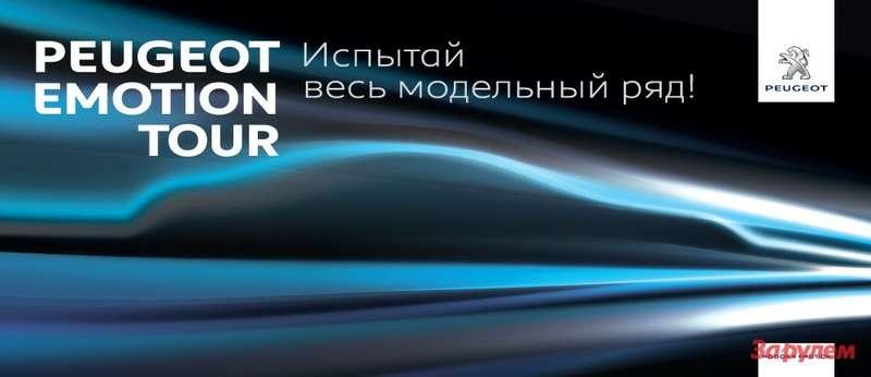 Peugeot_Tour