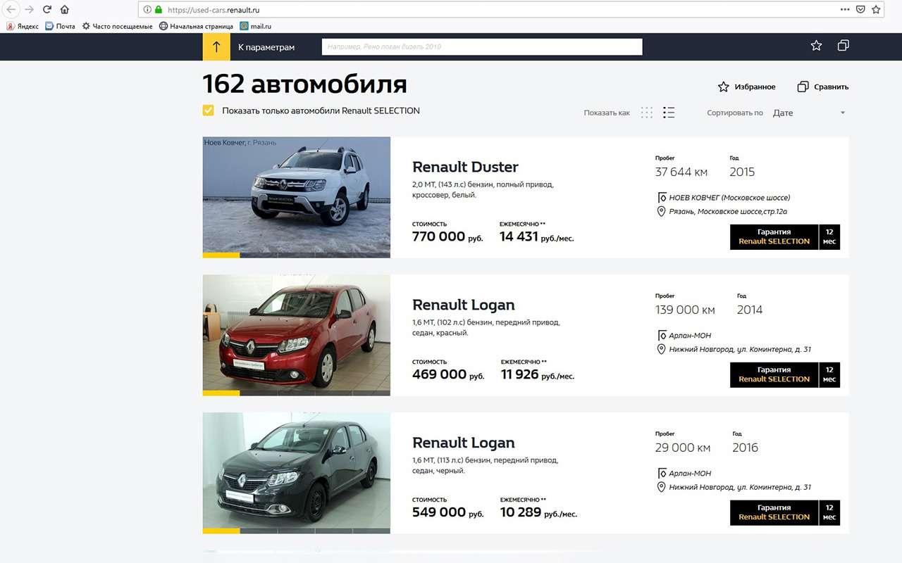 9 причин доверять программе Renault Selection— фото 958458