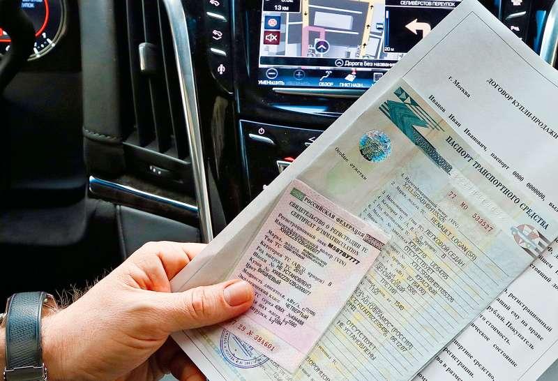 какие документы нужны для продажи авто