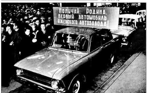 Первая машина Москвич 408