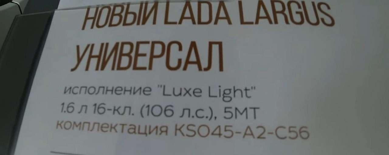 У Lada Largus появилась «облегченная» версия— фото 1253644