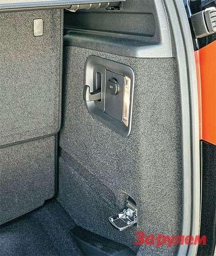 В багажнике несколько крючков длякрепления семейной поклажи.