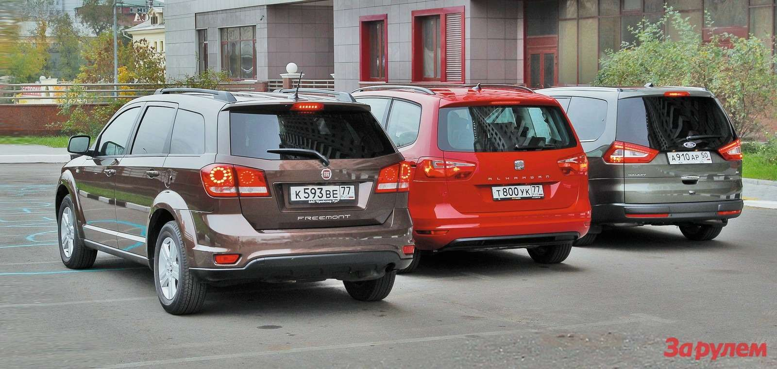 Fiat Freemont, Seat Alhambra иFord Galaxy