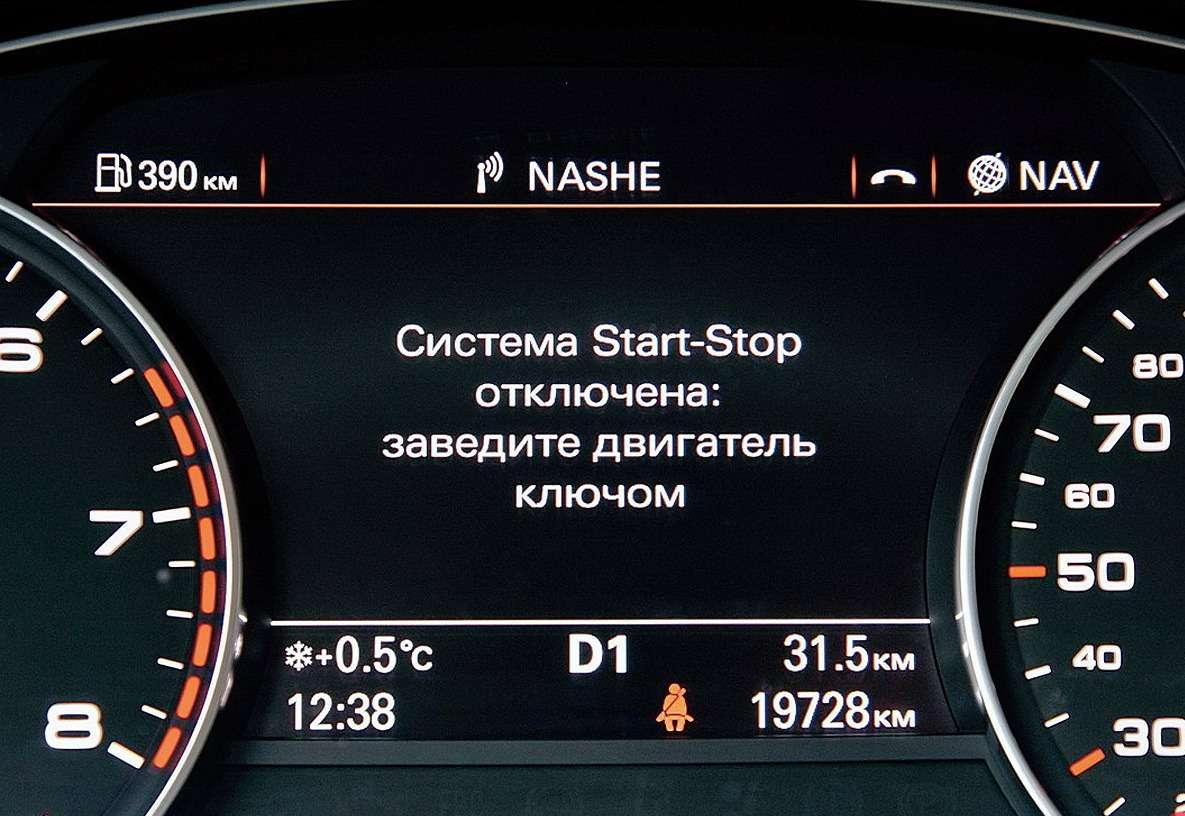 Система start/stop.