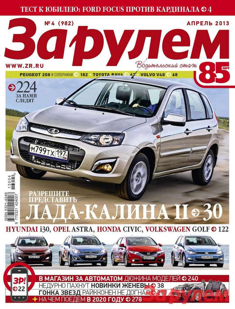 Обложка юбилейного номера журнала Зарулем