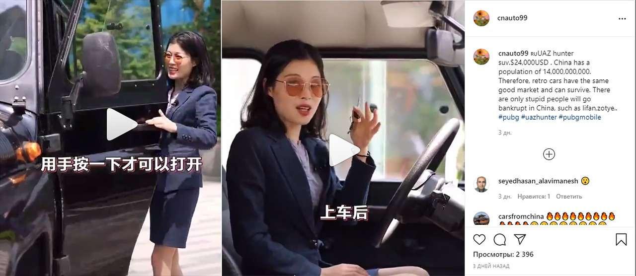УАЗ Хантер в Китае продают за немыслимые деньги