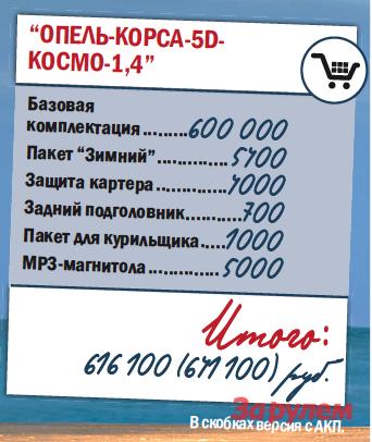 """""""Опель-Корса"""", от 470 000 руб."""