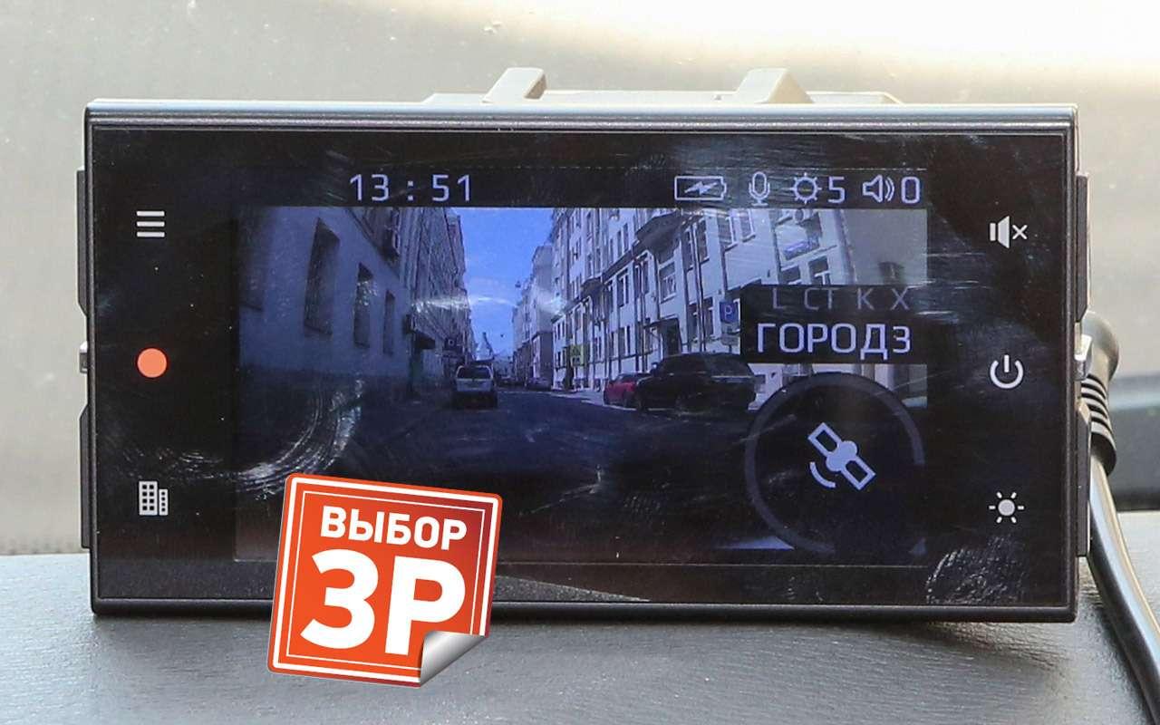 Видеорегистраторы срадар-детекторами «3в 1»: выбрали лучший— фото 1269496