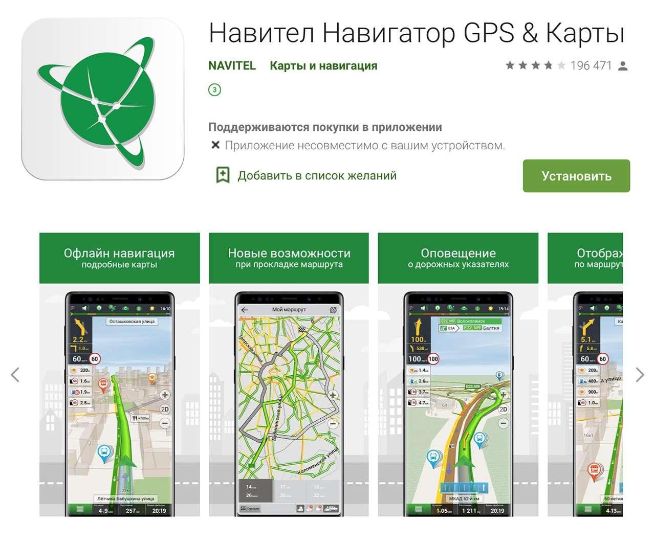 6 альтернатив Яндекс.Навигатору. Выберите свою— фото 1195241