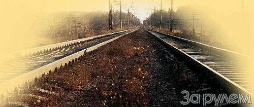 Догоняя поезд— фото 29961