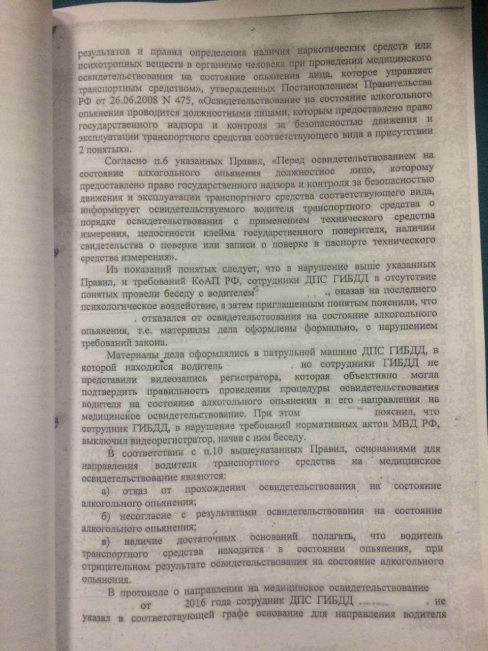 Разводки ГИБДД: как не лишиться прав заотказ отмедосвидетельствования— фото 927381