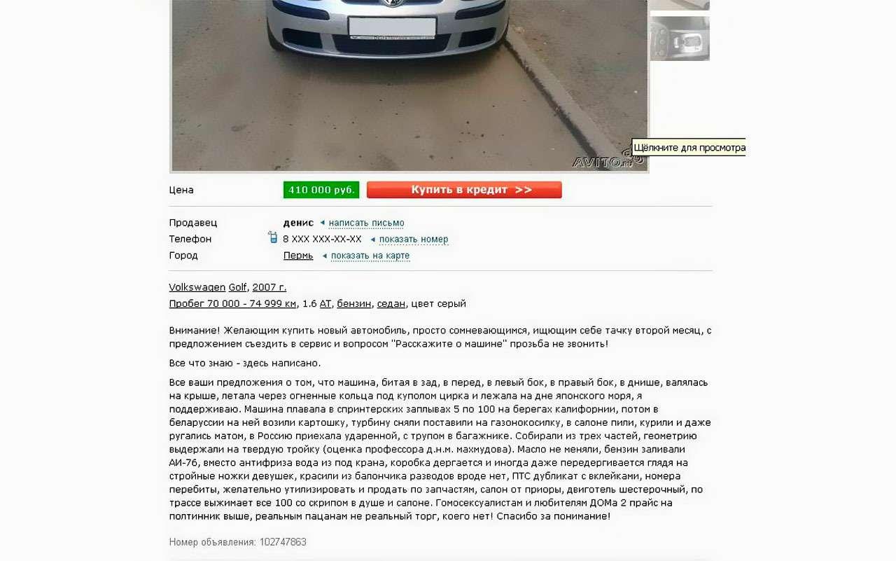 Маркетолог отбога: самые крутые объявления опродаже машин— фото 787070