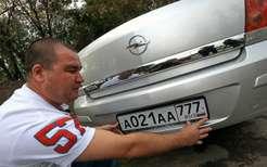 Номер на автомобиль как выбрать