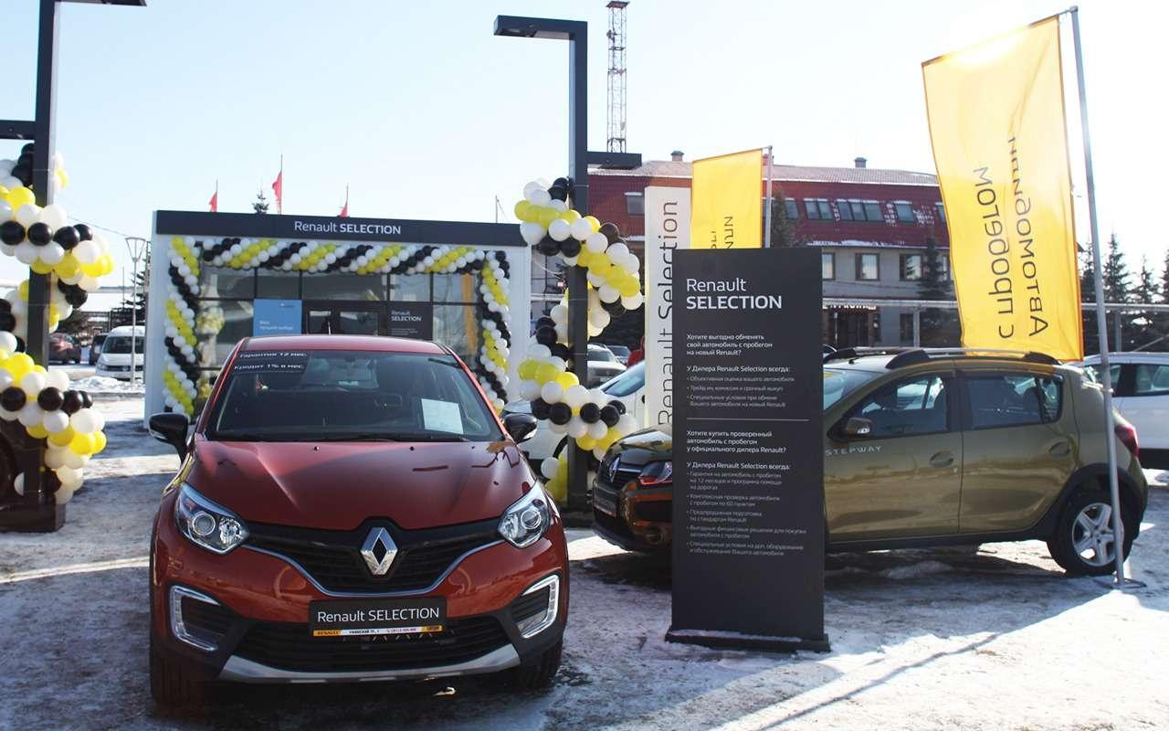 9причин доверять программе Renault Selection