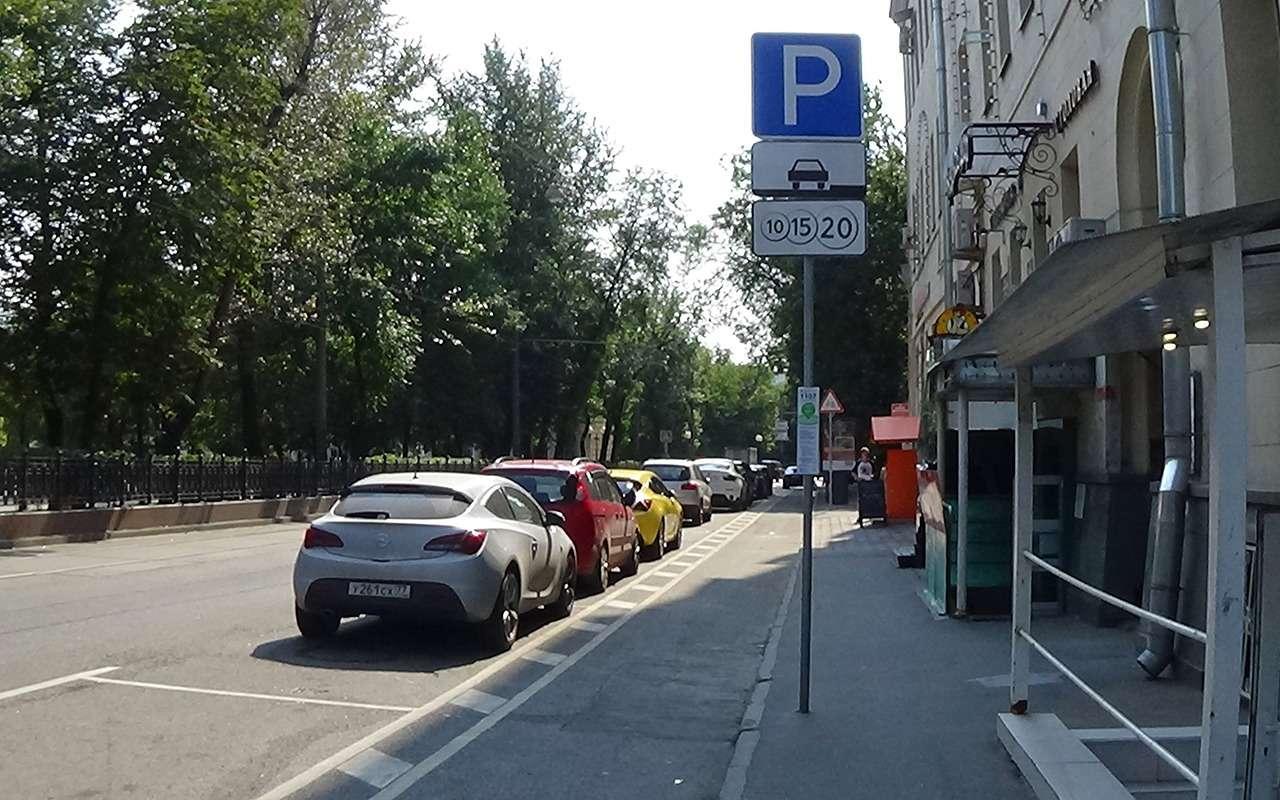 Блэкаут Моспаркинга: парковка вМоскве стала бесплатной нанесколько часов— фото 886320