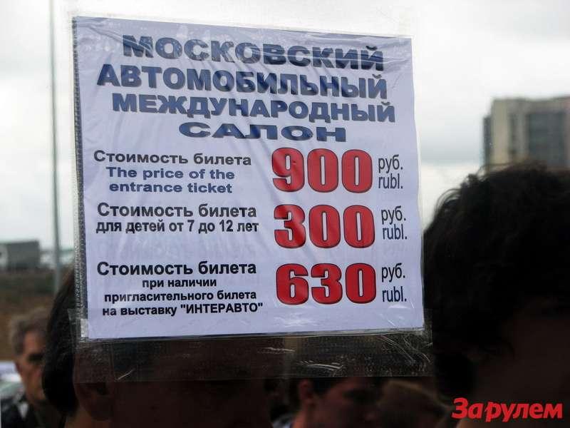 Московский международный автосалон недосчитался полумиллиона посетителей