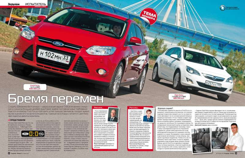 Ford Focus иOpel Astra