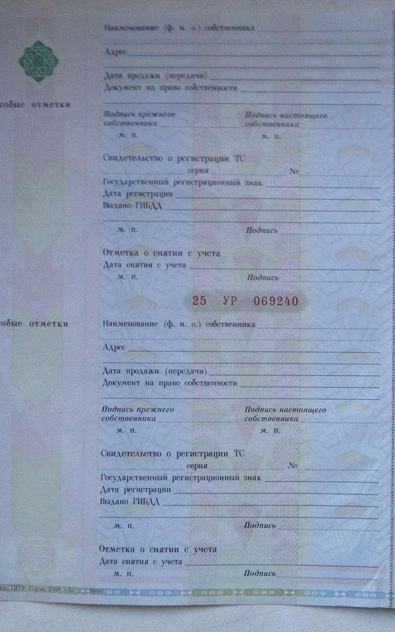 Порядок оыормлегия документов при продаже машины