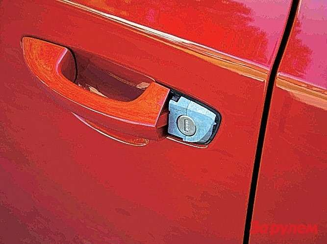 Некаждый обратит внимание, что наручках дверей не видно личинок. Тоесть замерзание замков наморозе (после мойки, кпримеру) исключено впринципе. Насамом деле состороны водителя она есть, носпрятана подпластиковой крышкой. Вслучае необходимости заглушку нетрудно поддеть ключом, открыв путь кличинке.