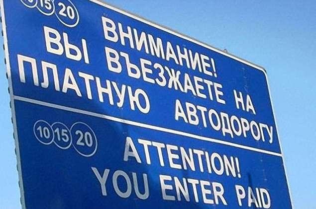 Москва изучает возможность строительства платных дорог