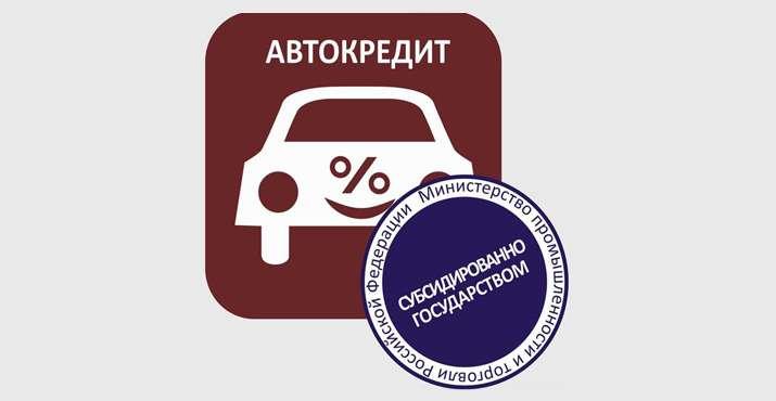Программа льготного автокредитования закончится 1января
