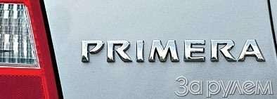 Тест Nissan Primera, Renault Laguna. Пробы нафотогеничность.— фото 29409