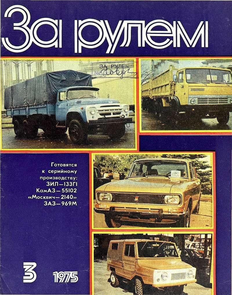 Журналу «Зарулем»— 90лет!— фото 831025