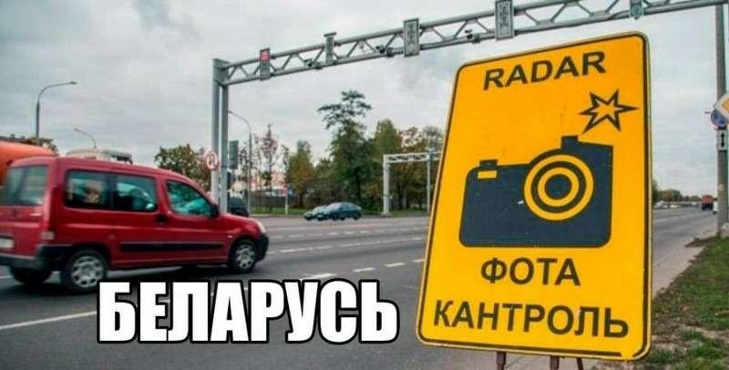 Имея штрафы фотофиксации выможете оказаться невъездным вБеларусь?— фото 1091680