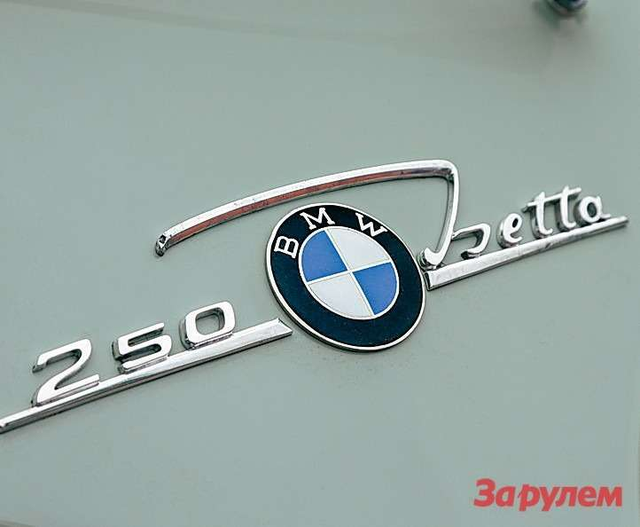 BMWIsetta 250— круглый отличник — фото 260677