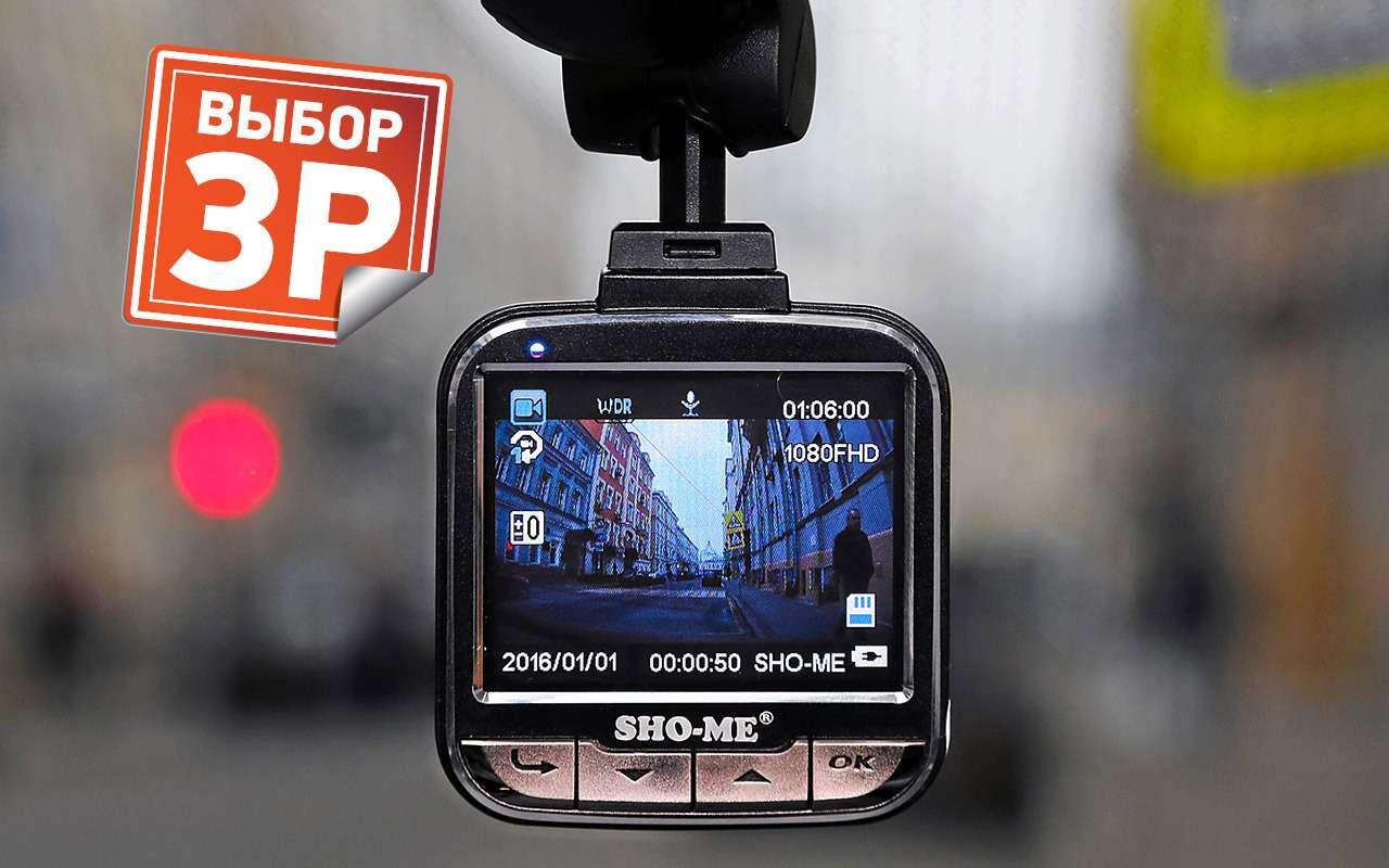 Самые дешевые видеорегистраторы: выбираем лучший— фото 932534